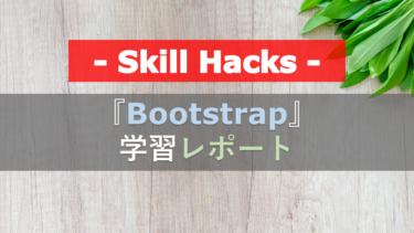 『Bootstrap』で出来ること|初心者おじさんのSkill Hacks(スキルハックス)レポート②