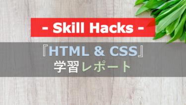 『HTML&CSS』で出来ること|初心者おじさんのSkillHacks(スキルハックス)レポート①