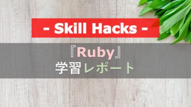 『Ruby』学習で出来ること|初心者おじさんのSkill Hacks(スキルハックス)レポート