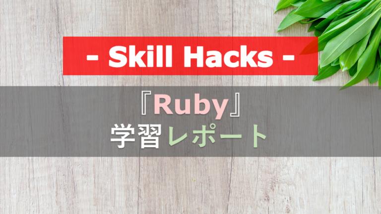 Skill HacksRuby