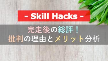 【実録】Skill Hacks(スキルハックス)の評判は本物?完走後の総評| 向いてる人、向かない人