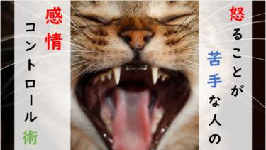 怒ることが苦手な人の感情コントロール術|怒りは上手に利用する