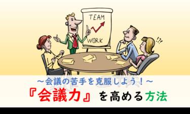 会議の苦手は克服できる!|『会議力』を高める方法