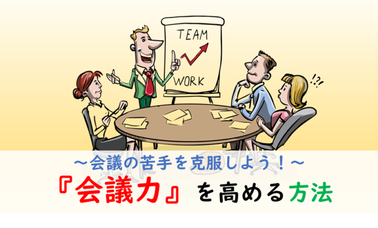 会議に苦手を克服する方法