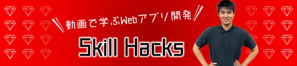 Skill Hacks