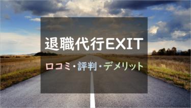サービス先駆者『EXIT(イグジット)』は、料金高めだが安全性と信頼性は確かな件を徹底調査!|メリット・デメリットまとめ(口コミ・評判アリ)