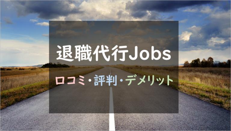 退職代行Jobs