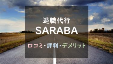 結論、退職代行『SARABA(株式会社ワン)』は安さ・早さ・安全性で評価が高い(口コミ評判あり)