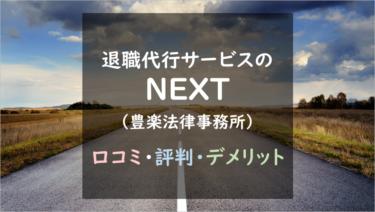 3万円で弁護士対応!|退職代行サービスNEXT(豊楽法律事務所)の口コミ・評判を徹底調査!