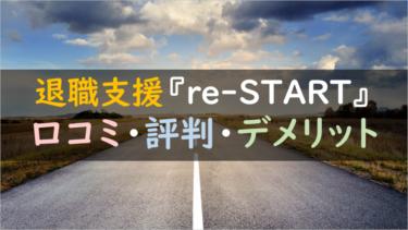 『0円の退職サービス』には裏がある?|re-START(リスタート)徹底調査!(評判・口コミあり)