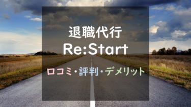 最安値クラスの退職代行『Re:Start(リスタート)』徹底調査!|安さ以外のメリットはあるの?