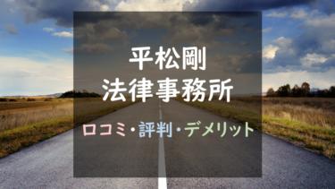 【調査まとめ】『平松剛法律事務所』の退職代行|格安・親切・安全に定評!(口コミ評判あり)