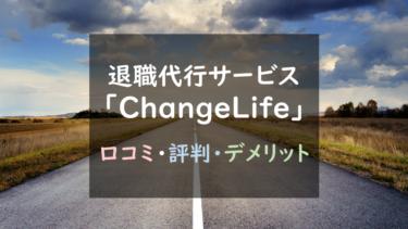 メリットは少なめ?『Change Life退職代行』を徹底調査!(口コミ評判あり)