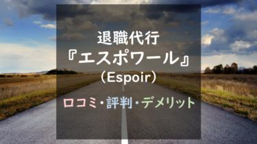 【結論】エスポワール(Espoir)退職代行は、安全性と信頼性が少し不安(口コミ評判あり)