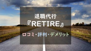 料金システムが複雑!?退職代行『RETIRE』を徹底調査!(メリットデメリットまとめ)