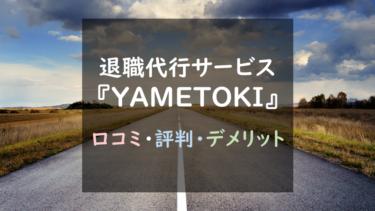 【調査まとめ】『YAMETOKI』退職代行の評判|口コミ評価が悪く、不安が多い?