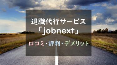 【サービス終了】退職代行『jobnext(ジョブネクスト)』調査まとめ|料金が高く、メリットも少ない(口コミ評判あり)