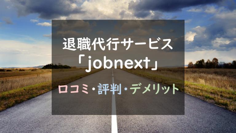jobnext