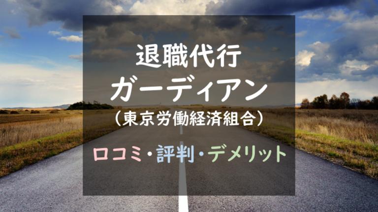 東京労働経済組合