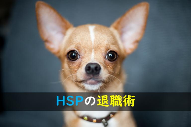 HSPの退職術