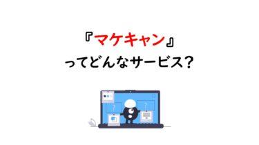 【徹底調査】マケキャン by DMM.comなら転職確実?|口コミ・評判まとめ