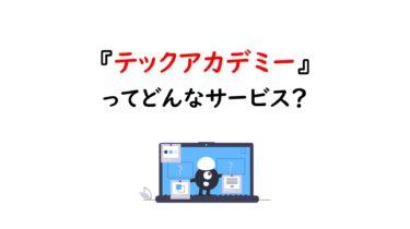 【徹底調査】TechAcademy(テックアカデミー)のWebマーケティングコースはあり?なし?|口コミ・評判まとめ