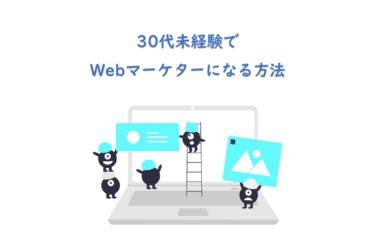 30代、未経験からWebマーケターになる方法|現役マーケターが実体験をもとに教えます!